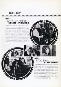 1981 Japanese program book for TIMES SQUARE (1980), p. 8