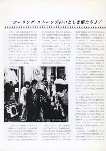 Robin Johnson, Trini Alvarado; 1981 Japanese program book for TIMES SQUARE (1980), p. 14