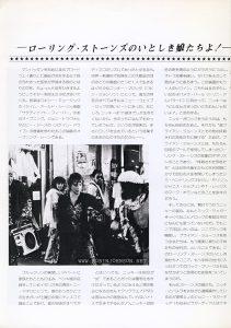 Robin Johnson, Trini Alvarado; 1981 Japanese program book for TIMES SQUARE (1980), p. 14