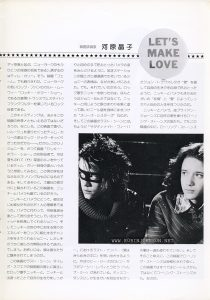 Robin Johnson, Trini Alvarado; 1981 Japanese program book for TIMES SQUARE (1980), p. 15
