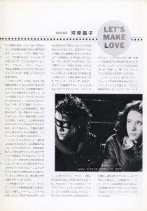 Robin Johnson, Trini Alvarado; 1981 Japanese program book for TIMES SQUARE (1980), p. 15