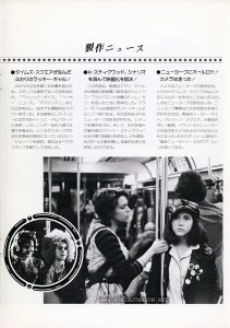 Trini Alvarado, Robin Johnson; 1981 Japanese program book for TIMES SQUARE (1980), p. 17