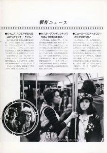 Trini Alvarado, Robin Johnson; 1981 Japanese program book for TIMES SQUARE (1980), p. 17