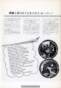Sleez Girls, Zoe Lund, Robin Johnson; 1981 Japanese program book for TIMES SQUARE (1980), p. 18