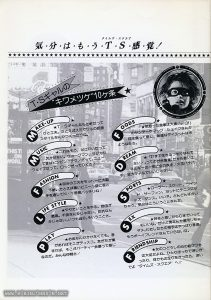1981 Japanese program book for TIMES SQUARE (1980), p. 20