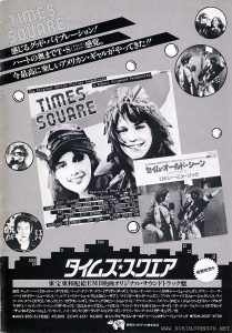 1981 Japanese program book for TIMES SQUARE (1980), p. 23
