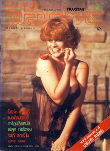 Cover of movie magazine from Thailand with article about TIMES SQUARE (1980)