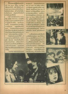 "Part one of an article on Robin Johnson in a Thai movie magazine. Text (translated from Thai): Do you still remember Nicky, a quick witted rebelliously likable young girl from Times Square? If you are also someone who fell in love with that Nicky, here is a tiny reminiscence that she is happy to share. Even though it is not going to be as exciting as in the film, I bet you wouldn't mind learning from her. Nicky is Robin Johnson, 17 year old teenager from Brooklyn. Her accent is clearly a unique and gravelly Brooklynese when she speaks. When we met her, Robin Johnson's hair was still chopped in a shaggy cut. ""It would be too expensive to go to a beauty shop and have it stripped out."" she says, ""And it would take hours. I'll just wait till it grows back in the real way."" Robin still remembers the role of Nicky so well even though a year has passed by. She and Trini Alvarado are friends on and off screen. Trini wants to be a song-writer. Robin, a rock singer — finally, she does give a street concert in Times Square. ""I love rock."" Robin says. ""Van Halen. Led Zeppelin. Music makes you feel good — and sometimes sad. I remember the song called Damn Dog so well. It's not punk. I hate punk music, the real punk that comes from England—The Clash. Sex Pistols. They're maniacs: they want to die. I don't mind New Wave so much. It has the same kind of roots, but it's mellower."" Robin starts to giggle when she thinks about one scene in the movie. ""I'm really very wild-looking"". ""I wear a mask like the Lone Ranger and a blue turtleneck sweater with blue glitter tights and a plastic-garbage- bag belt! Acting in the film was the first job Robin ever had. ""That matures you. learning how to work and deal with people. Being street-smart helps in making a movie. There are certain rules you pick up— when to keep your mouth shut, when to do certain things. It's like being in a different neighborhood — some people might give you"