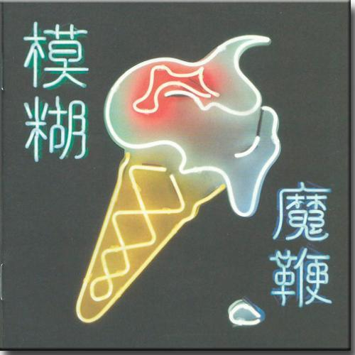 Cd Blur - The Magic Whip