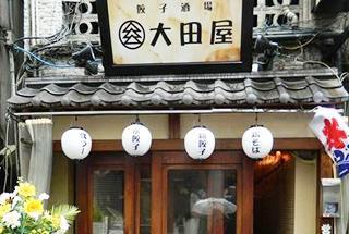 餃子酒場 大田屋(ギョウザサカバオオタヤ)の企業画像1