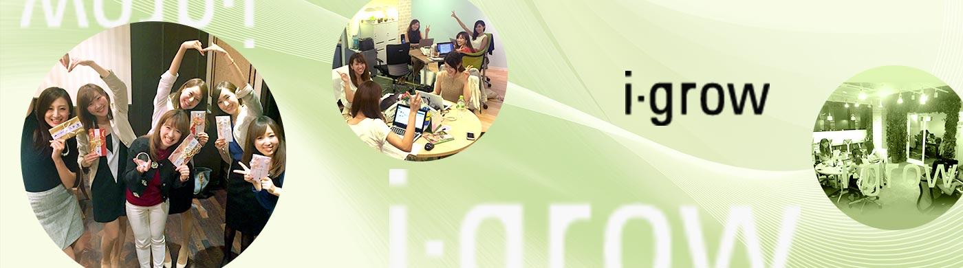 株式会社アイ・グロー