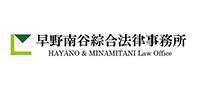 早野南谷綜合法律事務所(ハヤノミナミタニソウゴウホウリツジムショ)の求人企業詳細