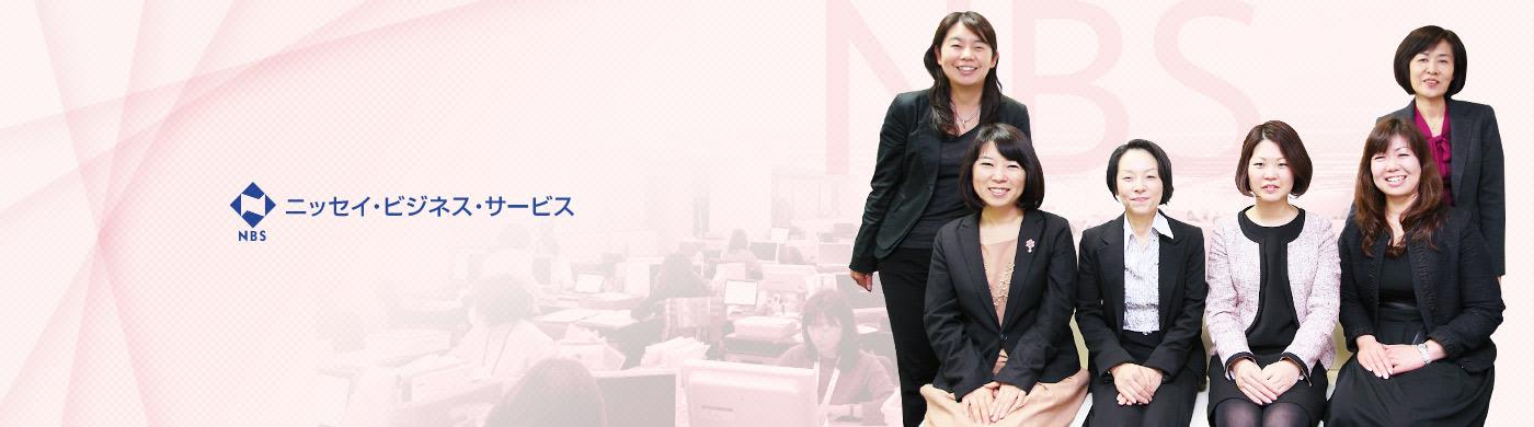 ニッセイ・ビジネス・サービス株式会社(東京支店):紹介会社(ニッセイビジネスサービスカブシキガイシャトウキョウシテン)