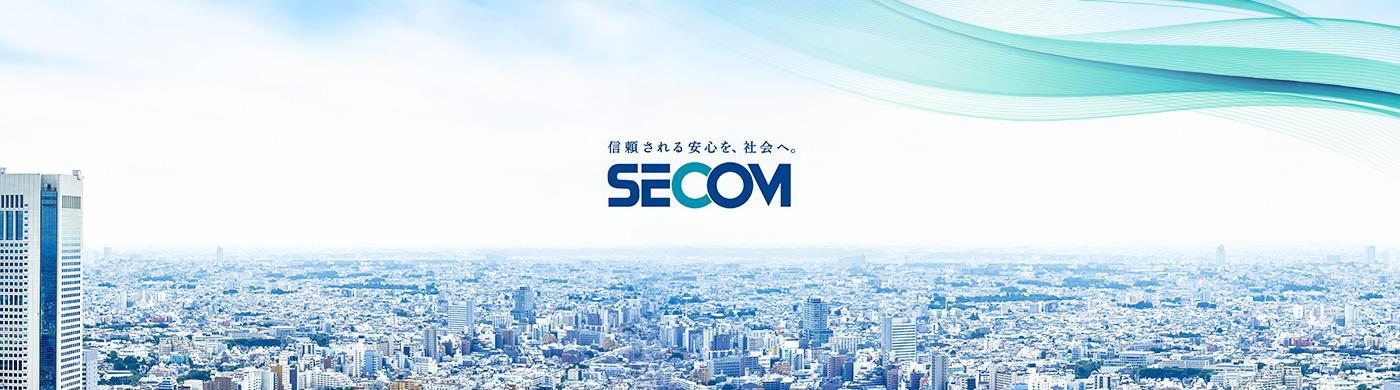 セコム株式会社【東証一部上場】