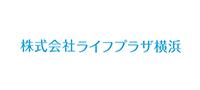 株式会社ライフプラザ横浜(ライフプラザヨコハマ)の求人企業詳細