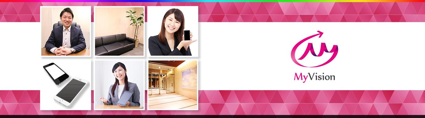 株式会社MyVision(マイビジョン)