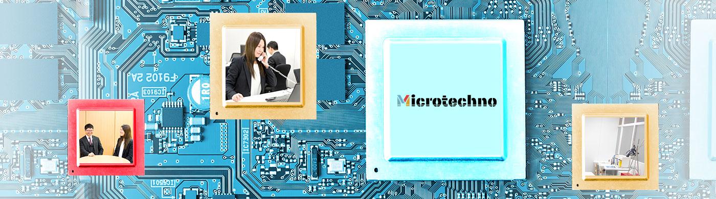 マイクロテクノ株式会社