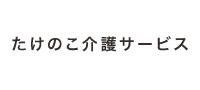 たけのこ介護サービス【タケノコカイゴサービス】の企業情報