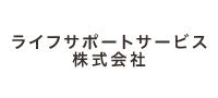 ライフサポートサービス株式会社【ライフサポートサービスカブシキガイシャ】の企業情報