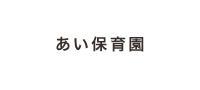 株式会社輝萌の森(あい保育園)【カブシキガイシャキボウノモリアイホイクエン】の企業情報