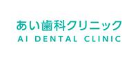 あい歯科クリニック【アイシカクリニック】の企業情報