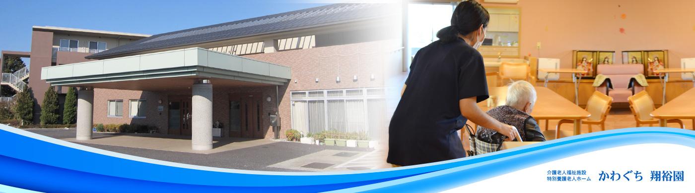 社会福祉法人 元気村グループ(シャカイフクシホウジンゲンキムラグループ)