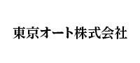 東京オート株式会社(トウキョウオートカブシキガイシャ)の求人企業詳細