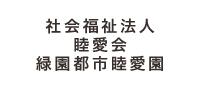社会福祉法人 睦愛会【シャカイフクシホウジンムツアイカイ】の企業情報