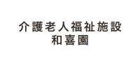 特別養護老人ホーム 和喜園【トクベツヨウゴロウジンホームワキエン】の企業情報