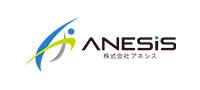 株式会社アネシスの企業情報