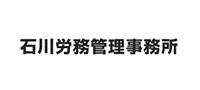石川労務管理事務所(イシカワロウムカンリジムショ)の求人企業詳細