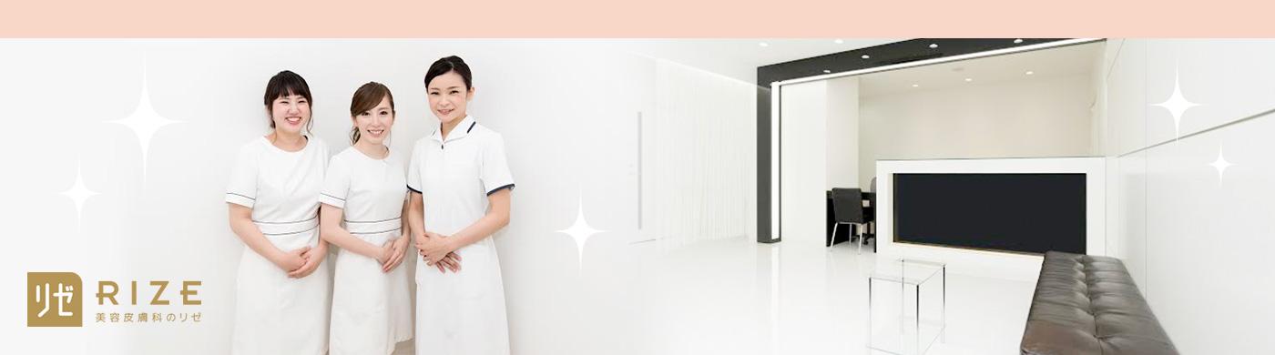 リゼクリニック(医療法人社団風林会)