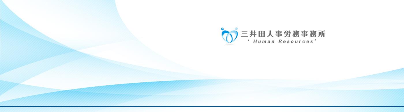 社会保険労務士法人 三井田人事労務事務所(ミイダジンジロウムジムショ)