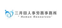 社会保険労務士法人 三井田人事労務事務所【ミイダジンジロウムジムショ】の企業情報