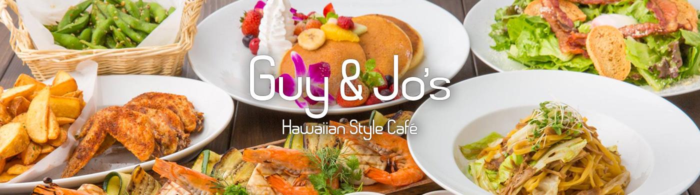 Guy & Jo's Hawaiian Style Cafe(合資会社だるま)(ゴウシガイシャダルマ)