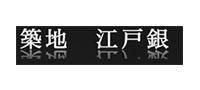 株式会社築地江戸銀【ツキジエドギン】の企業情報