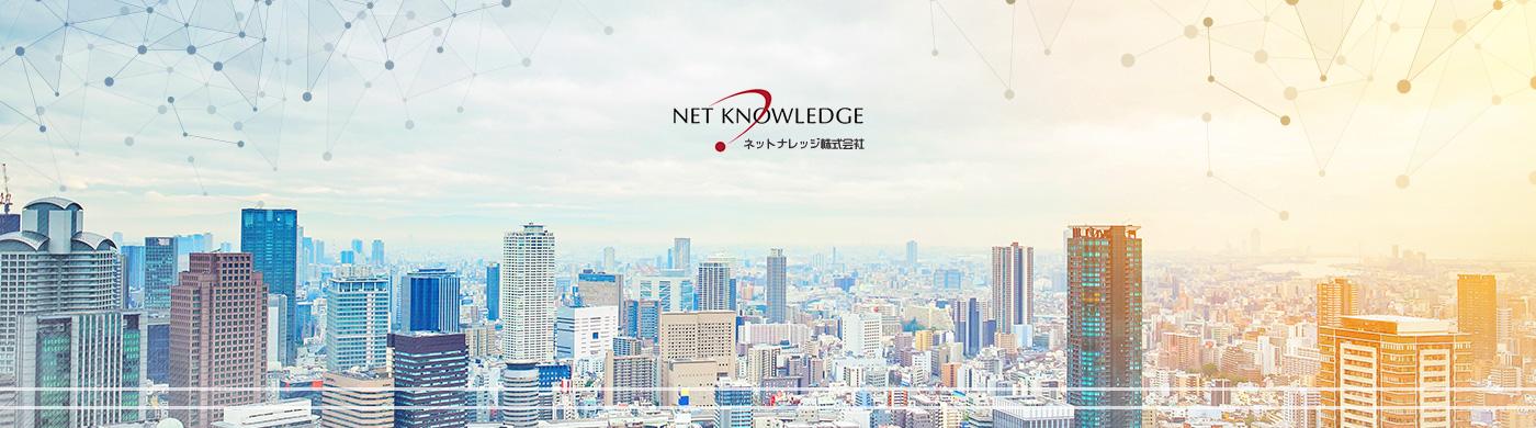 ネットナレッジ株式会社
