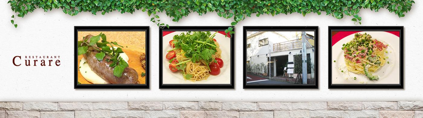 赤坂 Restaurant Curare(アカサカレストランクラーレ)