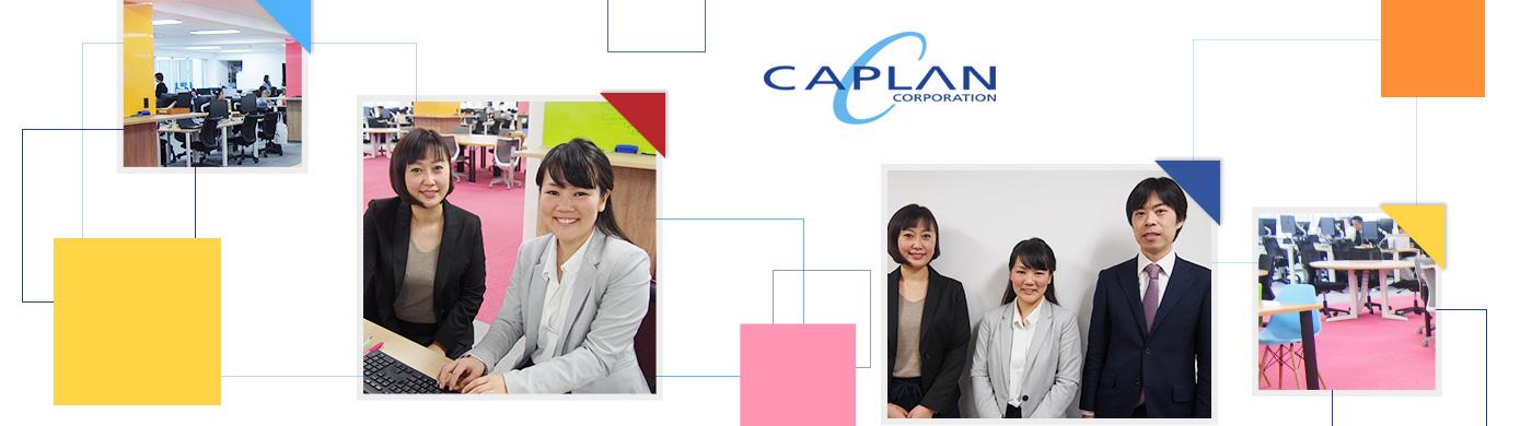 キャプラン株式会社【東証一部上場・パソナグループ】