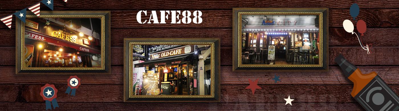 CAFE88 (BAR ACQUA)(カフェハチハチバーアクア)