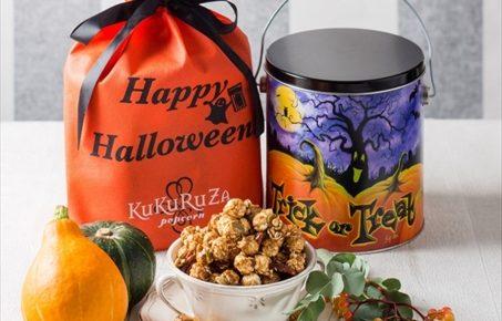 KuKuRuZa Popcorn(ククルザ ポップコーン)