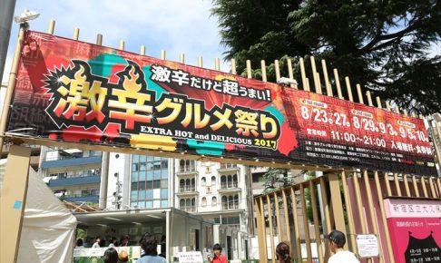 激辛グルメ祭り2017