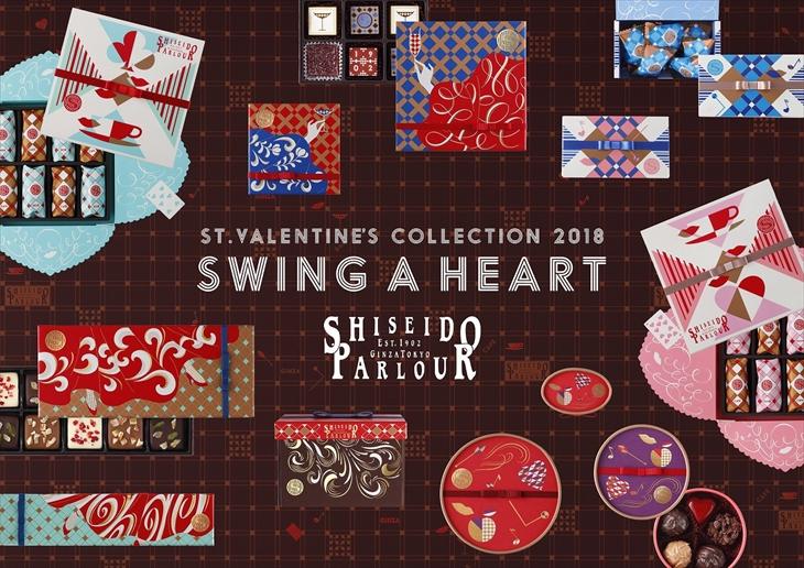 バレンタインコレクション2018