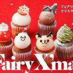 Fairycake Fair(フェアリーケーキフェア)