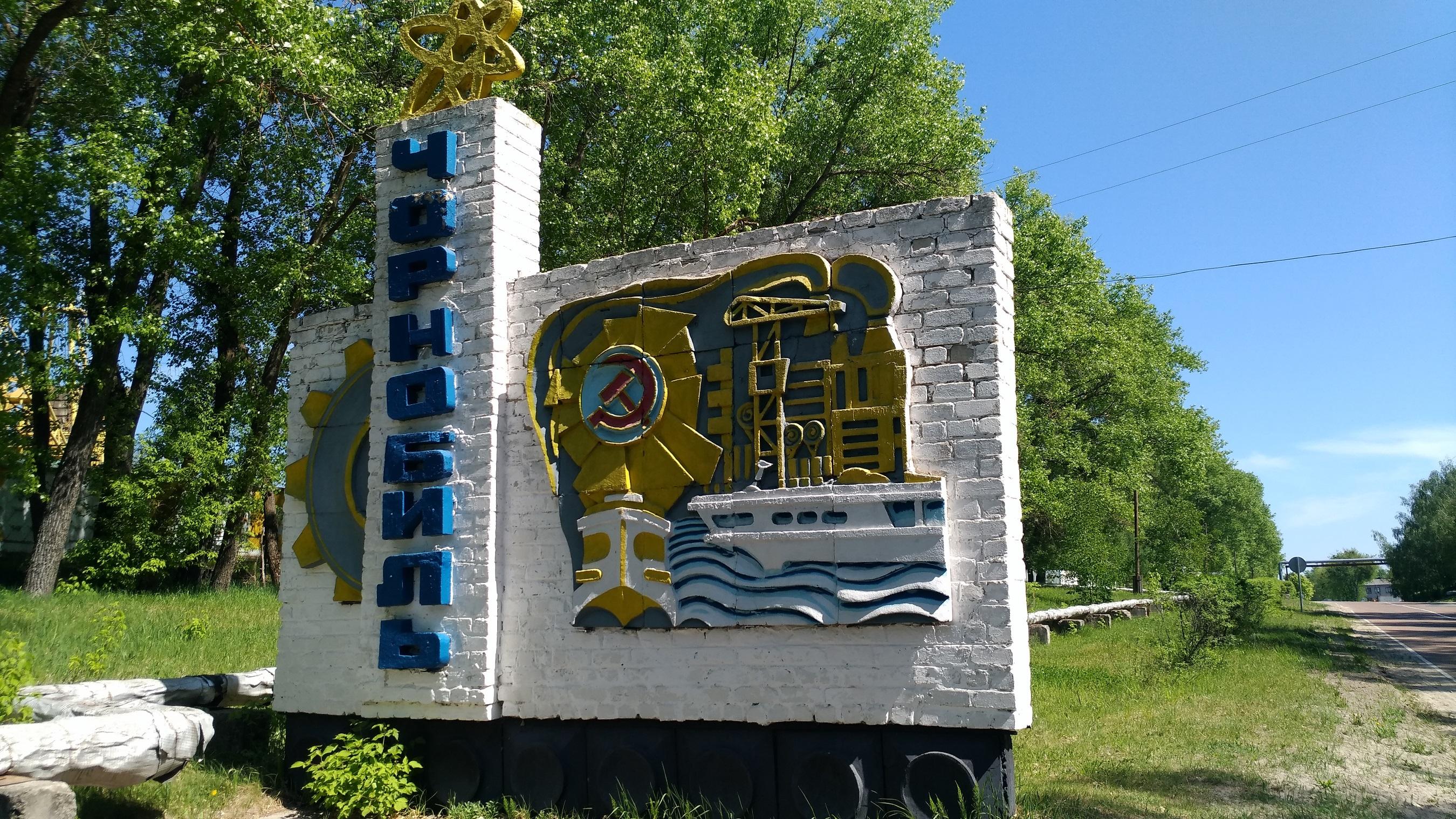 チェルノブイリツアー(ウクライナ/チェルノブイリ)チェルノブイリへの入り口