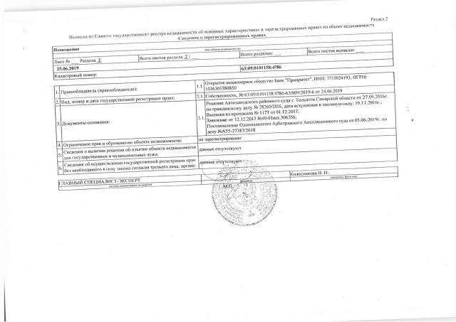 Торги №51851 Лот №115000 24830200 - торги по банкротству 42