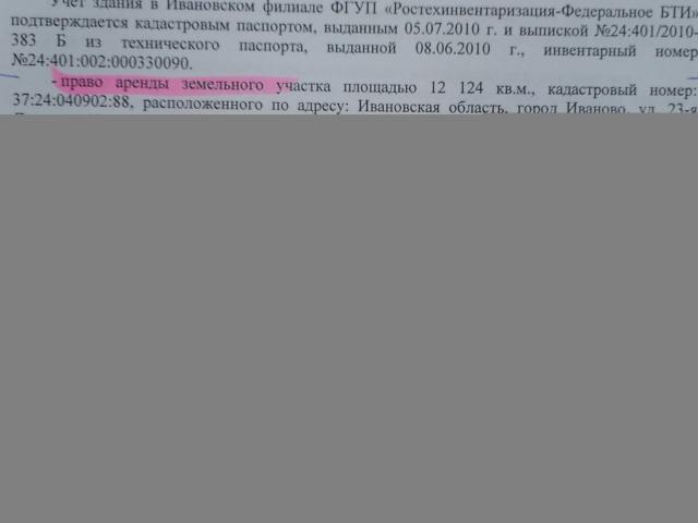Торги №15847 Лот №52129  Производственный корпус сушильного - торги по банкротству 2