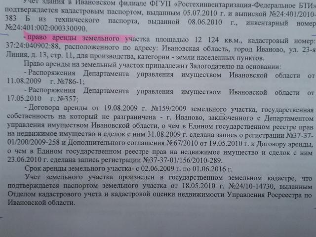 Торги №15895 Лот №52299  Производственный корпус сушильного - торги по банкротству 2