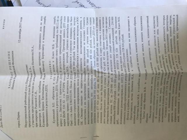 Торги №49712 Лот №111573 Право требования к Ключу Михаилу Борисовичу (03.01.1993 г.р адрес г.Пермь ул - торги по банкротству 5