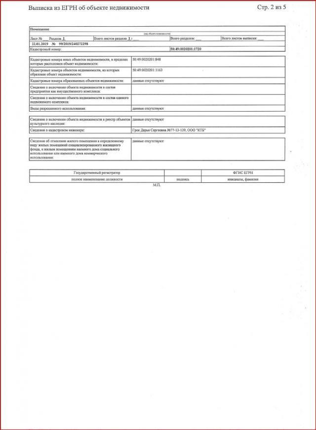 Торги №49767 Лот №111659 Недвижимое имущество: - торги по банкротству 134